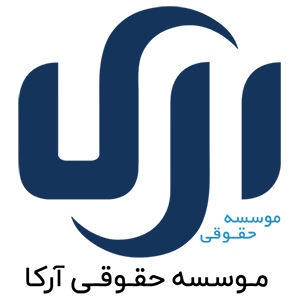 موسسه حقوقی آرکا
