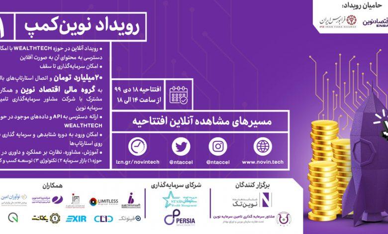 رویداد تخصصی در حوزه تکنولوژیهای مدیریت ثروت