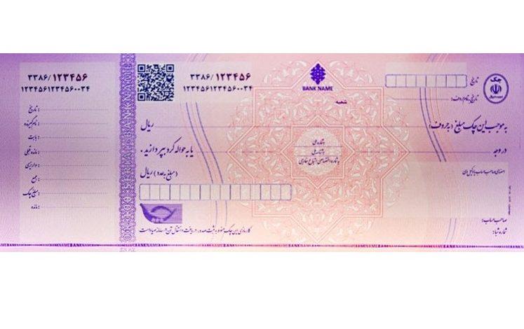 ثبت چکهای جدید در سامانه صیاد