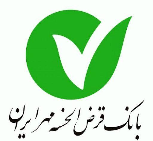 منحصر به فرد بودن خدمات بانک مهر ایران